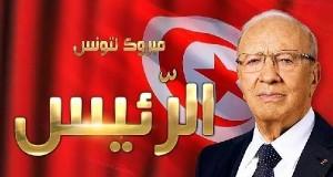- Tunisie-ISIE-Béji Caïd Essebsi élu, officiellement et haut la main-1er Président de la 2ème République