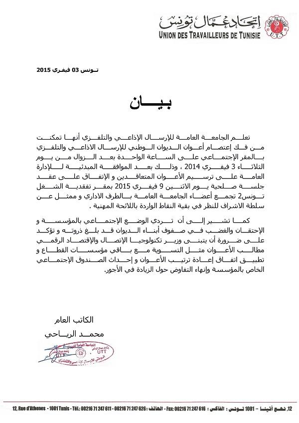 بيان الجامعة العامة للإرسال الإذاعي والتلفزي-600