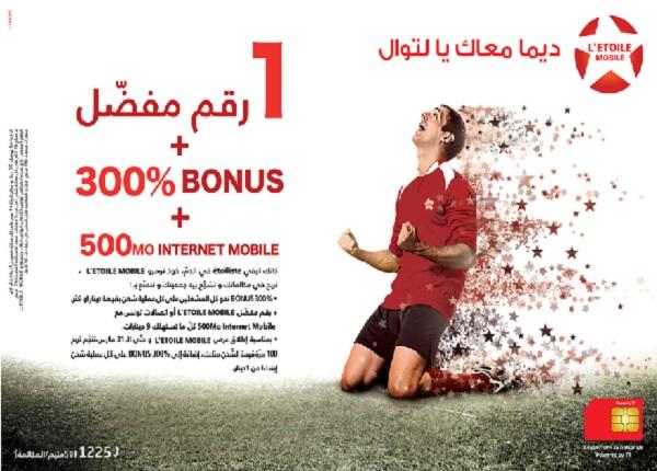 - L'ESS appelle ses supporters à opter massivement à la nouvelle carte SIM L'Étoile Mobile -b