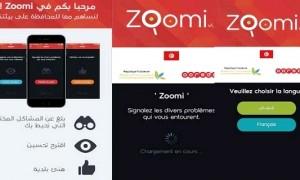 - Le MEDD et Ooredoo lancent l'application mobile Zoomi-Citoyens contribuent à préserver l'environnement-Z