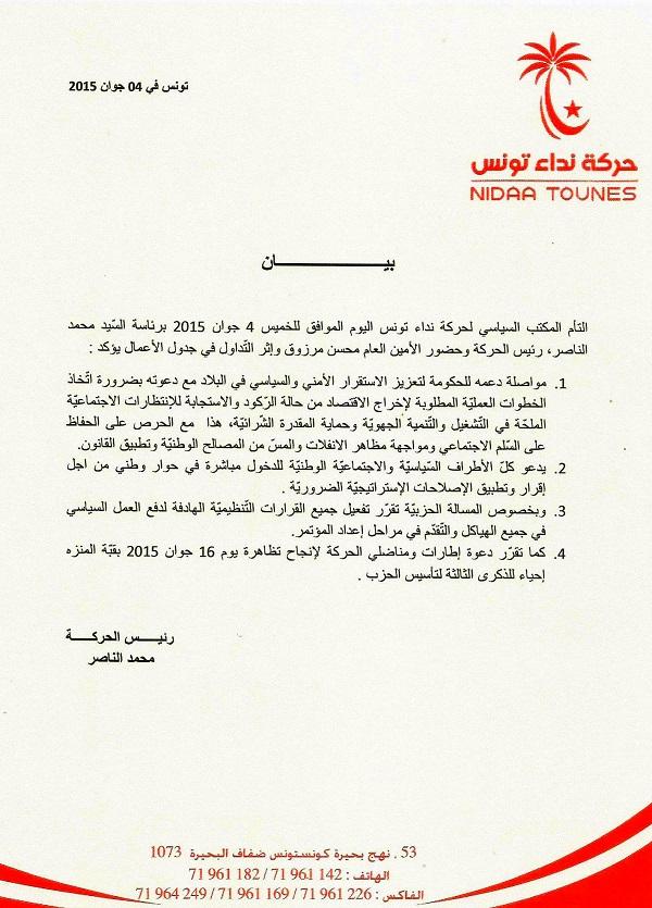 - Nidaa Tounes fête son 3ème anniversaire le 16 juin et appelle le gouvernement à plus de réalisme et d'efficacité - 2