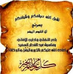- Aid-Moubarek--almanber-ettounsi--03-660