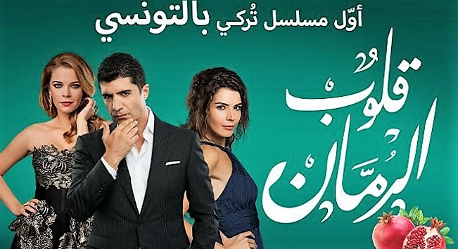 - Nessma-présente-en-avant-première-KLOUB-ERROMEN-1er-feuilleton-turc-en-dialecte-tunisien-00