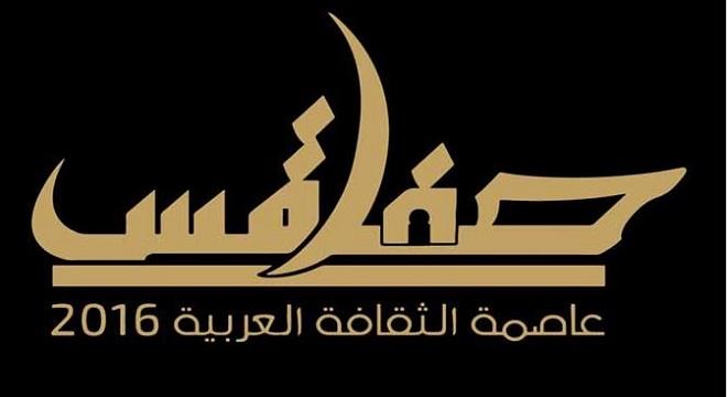 - Sfax-Capitale-de-la-Culture-Arabe-2016-660