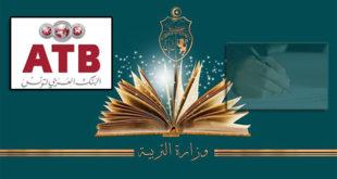 Convention de partenariat entre le ministère de l'éducation et l'ATB pour la création de salles informatiques
