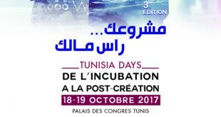 Présentation de la 3ème édition de l'«Entrepreneurs and Start-Ups Expo Tunisie»