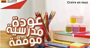 La Rentrée scolaire dans les régions bénéficie des actions à responsabilité sociétale d'Attijari Bank