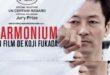 «Harmonium» un film de Koji Fukada qui a obtenu le prix du jury un certain regard au Festival de Cannes