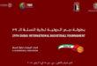 Tournoi de Dubai de Basketball : L'ESS ouvre contre Sale, l'ESR affronte Ennasr
