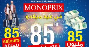 Monoprix fête son 85ème anniversaire