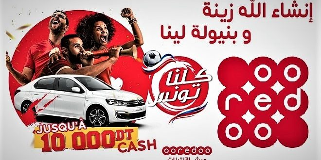 Russie 2018 (Tunisie vs Angleterre) : Ooredoo lance le Grand Jeu « Coupe du monde »