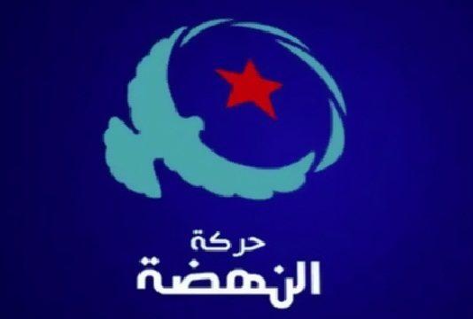 Le site web du mouvement Ennahdha n'est plus accessible