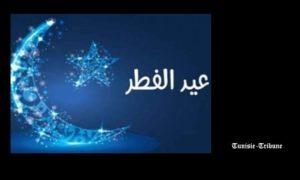 La date de l'Aïd El-Fitr précisée par l'Institut National de la Météorologie (détails)