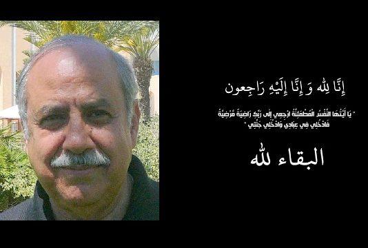 Dr Mohamed Dhahri n'est plus