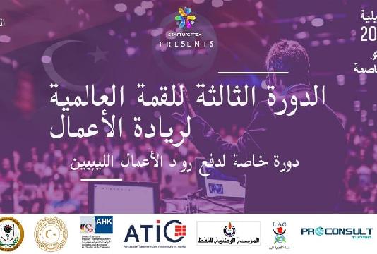 La Libye au centre du 3è Sommet « Startup Gate Summit 2021 » prévu en juillet