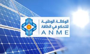L'ANME offre une subvention de 30% aux établissements souhaitant renouveler leurs appareils d'éclairage