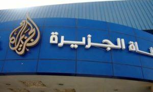 """Gel des activités du bureau d'Al Jazeera à Tunis... """"Nous avons été pris d'assaut par des unités sécuritaires"""" déclarent ses responsables !"""