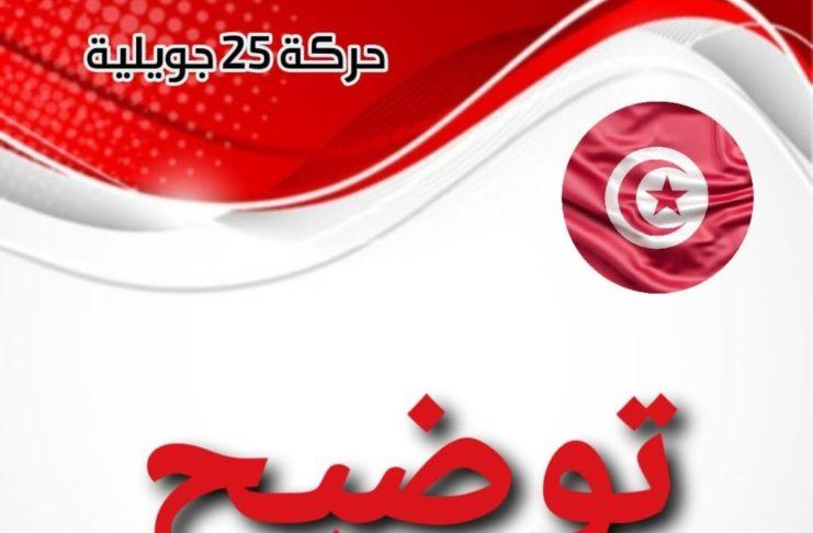 Libération de Makhlouf : Le mouvement du 25 juillet appelle à une réunion « d'urgence »