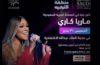 Mariah Carey en concert à la Mecque! MBS semble vouloir enflammer l'Arabie Saoudite à la mode «Hard-Hallal»
