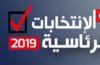 Présidentielles 2019 : Après la collecte de 85% des PV, l'ISIE annoncera, aujourd'hui, les résultats préliminaires